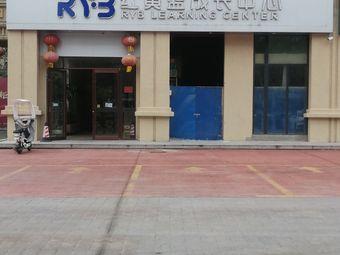 红黄蓝成长中心