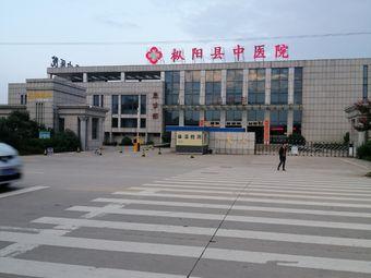 枞阳县中医院