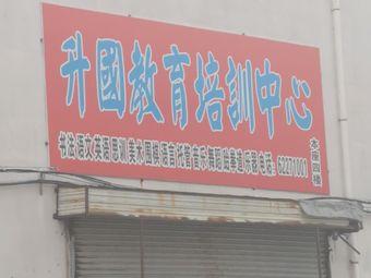昇国教育培训中心
