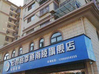 宏哲跆拳道南陵旗舰店