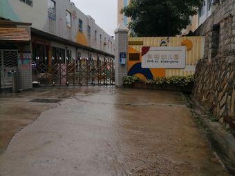 凤安幼儿园