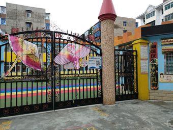 爱育堡幼儿园