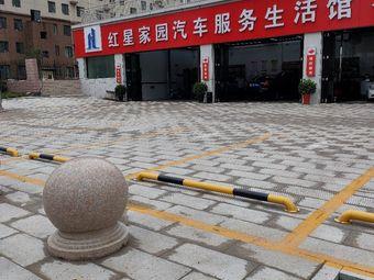 红星家园汽车服务生活馆