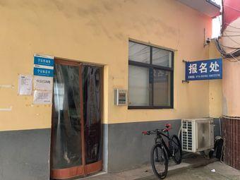 襄阳市向阳驾校科目三考试中心