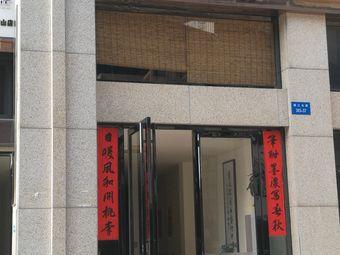 李文杰书法艺术中心