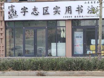 字志区实用书法(莒县店)