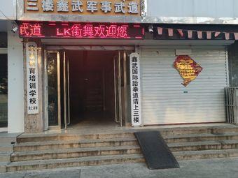 鑫武国际跆拳道