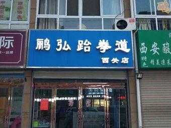 鹂弘跆拳道(西关店)