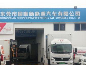 东莞市国顺新能源汽车有限公司