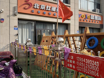 北京红缨连锁园