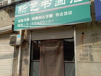 新艺书画店