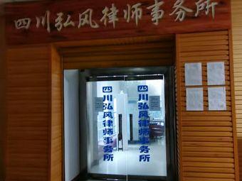 四川弘风律师事务所