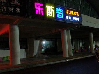 乐斯奇运动体验馆(体育中心店)