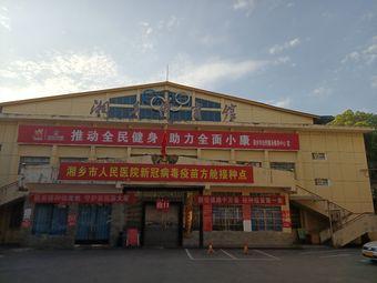 湘乡体育馆