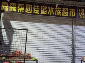 森森集团佳璐水族超市