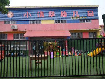 小清华幼儿园