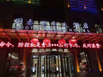 国泰安宁大酒店-会议室