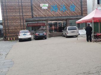 汉城温泉游泳馆