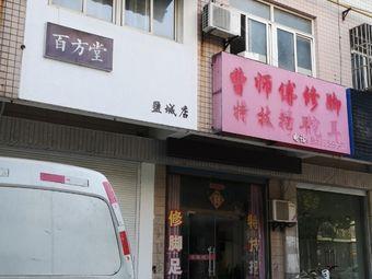 百方堂(盐城店)