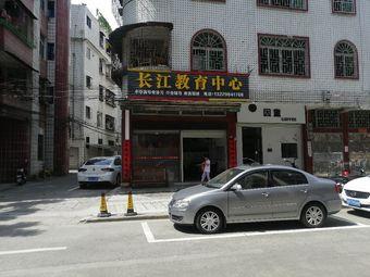 长江教育中心