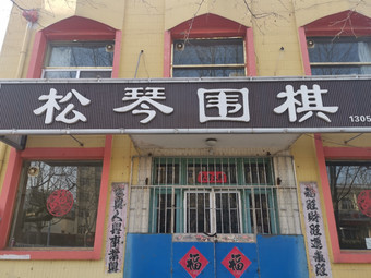松琴围棋(富昌街店)