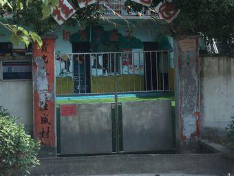桂畈幼儿园