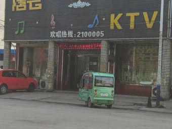 唐会KTV