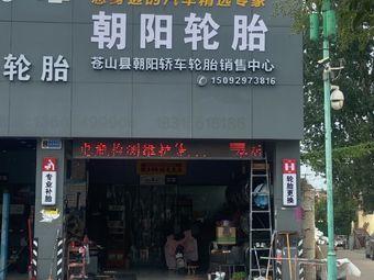 苍山县朝阳轿车轮胎销售中心