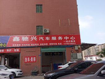 鑫驰兴汽车服务中心