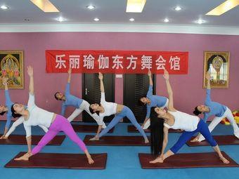 乐丽瑜伽东方舞