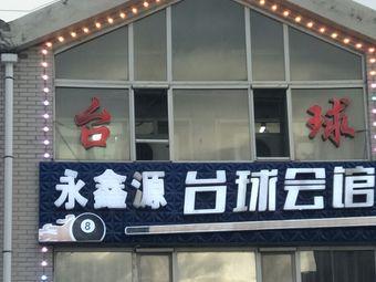 永鑫源台球会馆