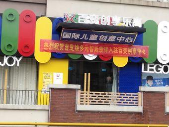 创百变乐高儿童创意中心(六安万达店)