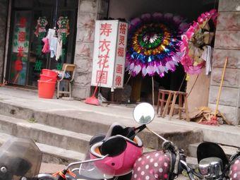 寿衣花圈店