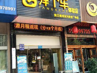 弹个车(镇江楠琪东方商业广场店)