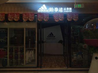 阿迪达斯跆拳道运动馆(利群广场店)