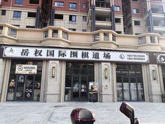 岳权国际围棋道场
