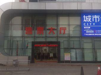 香洲长途站售票大厅