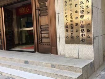 青海省应急保障中心