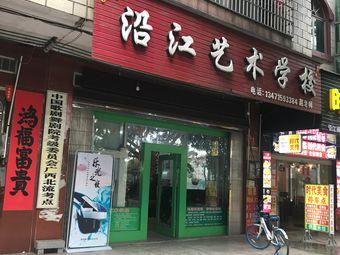 中国歌剧舞剧院考级委员会广西北流考点
