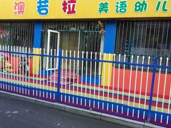 澳若拉美语幼儿园