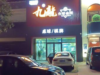 乔氏九龍台球会所