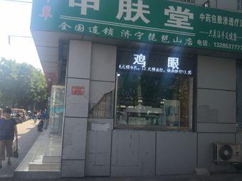 甲肤堂(济宁琵琶山店)