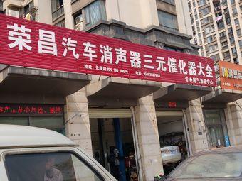 荣昌汽车消声器三元催化器大全