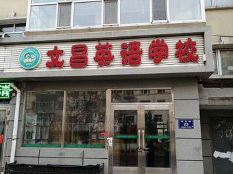 文昌英语学校