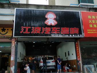 江波汽车音响(珠海三灶店)