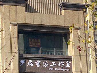 尹磊书㳒工作室