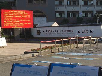 吴江实验小学(太湖校区)