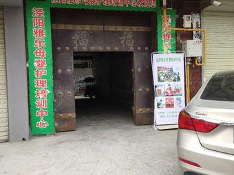 泾阳雅乐母婴护理培训中心