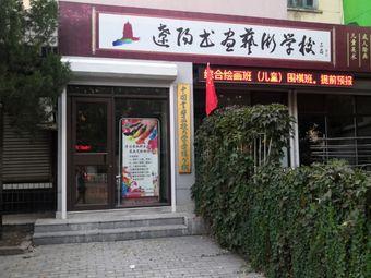 辽阳书画艺术学校