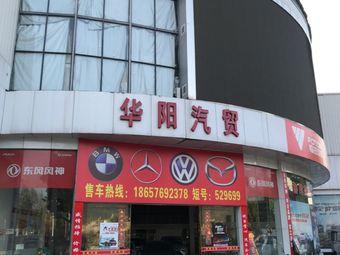 康正汽车超市华阳汽贸